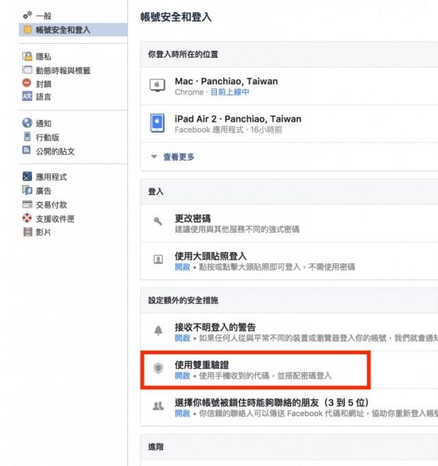 臉書中毒-雙重認證