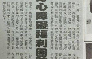 台南市政府社會局-身障團體培力,網路行銷策略大躍進