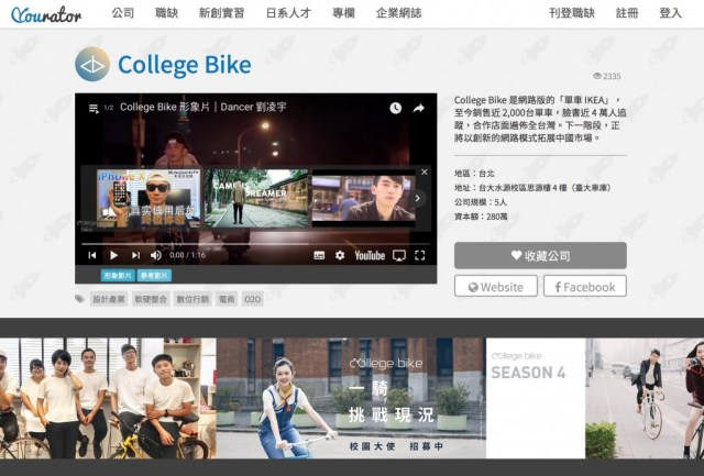 College Bike website