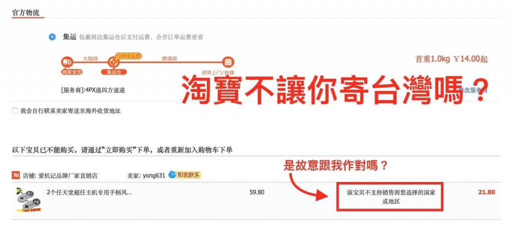 破解淘寶結帳時出現「该宝贝不支持销售到您选择的国家或地区」無法寄送台灣的問題