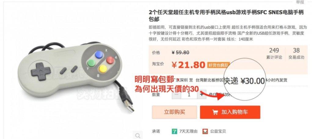 淘寶商品「全國包郵」不包括台灣怎麼辨