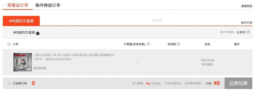 taobao_4PX-倉庫已拒收,庫內破損