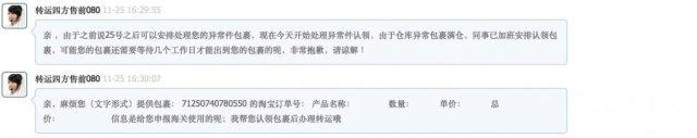 taobao_4PX-認領包裹