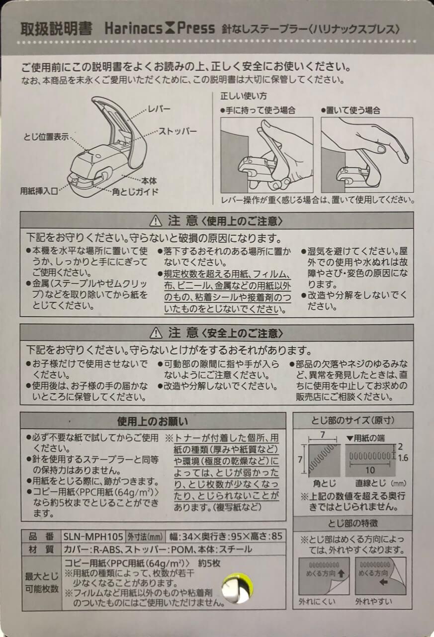 Kokuyo Harinacs Press無針釘書機操作方式,可以拿起來像傳統訂書機一樣使用,或先置於桌上用手壓。
