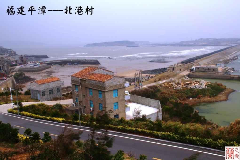 福建平潭北港村