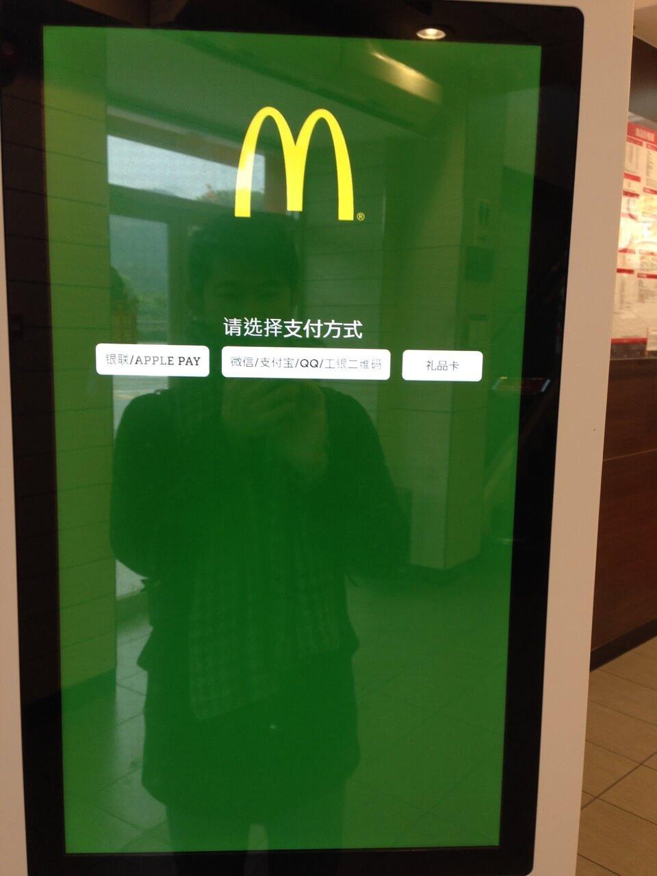 大陸麥當勞自助點餐機結合金流一條龍作業