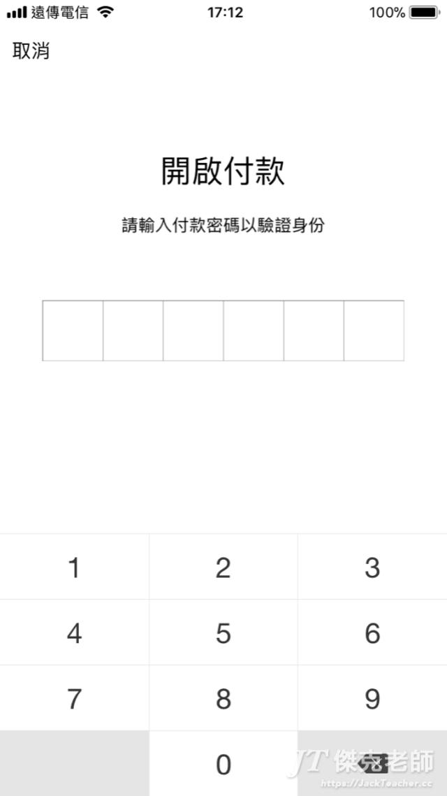 輸入微信錢包密碼開啓功能