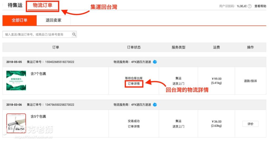 集運回台灣包裹物流查詢