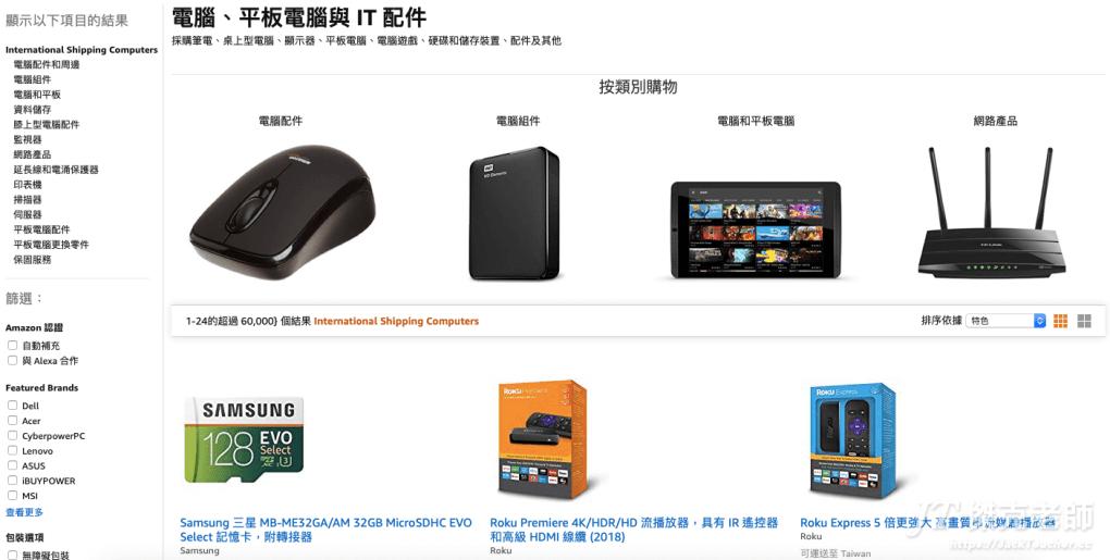 Amazon繁體中文介面,已經把商品分類都中文化了,甚至連商品名稱也部份中文化