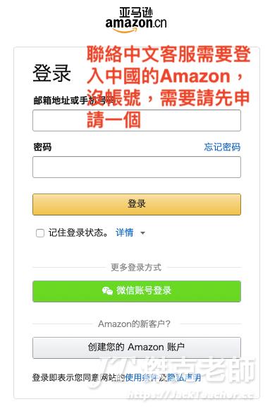 amazon chinese service 0