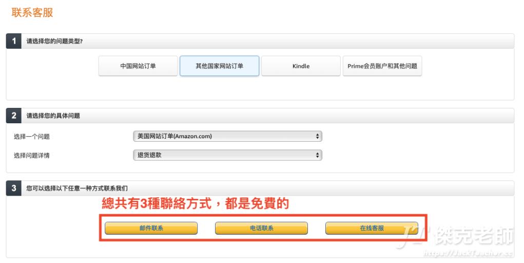 amazon chinese service 2