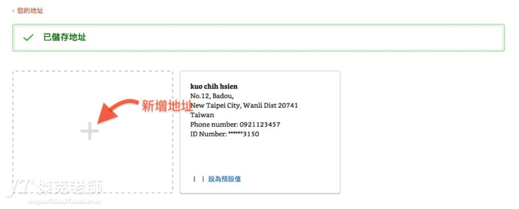 amazon新增收件地址及設定為預設