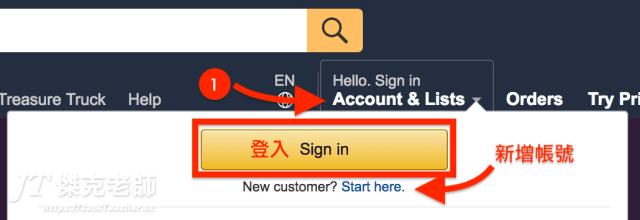 amazon登入與新增帳號