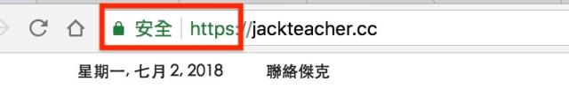 Google chrome的網址列會出現安全,網址為https開頭