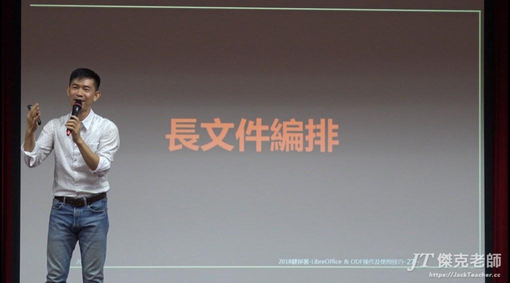 libreoffice教學,2018中央健保署,writer長文件編輯