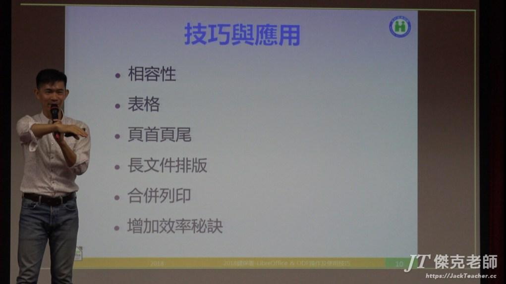 libreoffice教學,2018中央健保署,writer技巧與應用