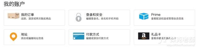 日本Amazon設置地址-點選地址