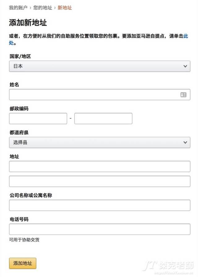 日本Amazo添加新地址,可以新增2個,一個是台灣的郵區、地址和電話,另一個是海外代收的郵區、地址和電話。