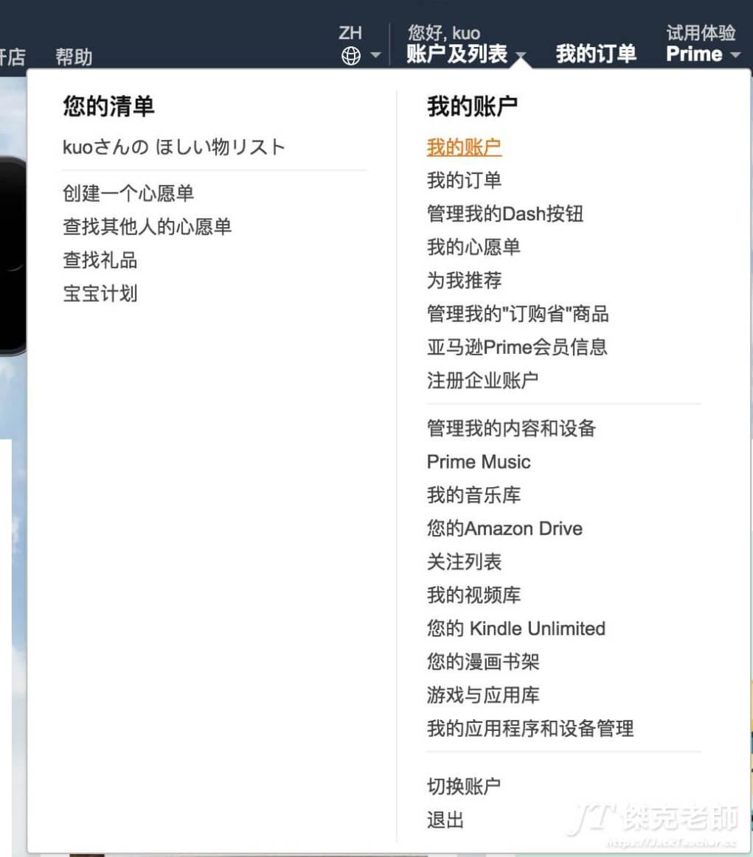 日本Amazon設置地址-點選我的帳戶