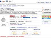 用日本代收到日本購買Google Home Mini