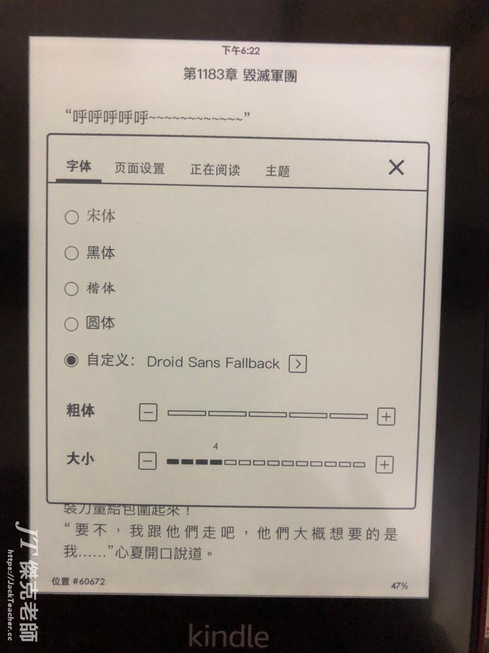 amazon allnew kindle paperwhite-10代上傳完字型後,自定義的繁體字體如何使用呢?在打開簡體文件的情況下,按上方出現選單,點選自定義