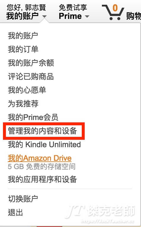 amazon中國帳號,管理我的內容和設備