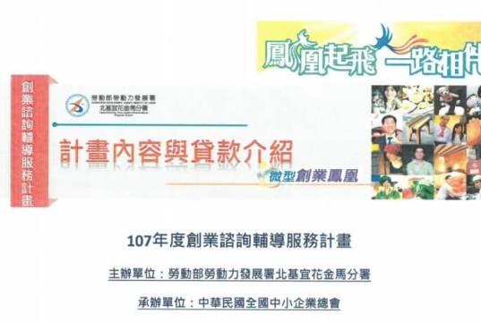108年度創業諮詢輔導服務計畫