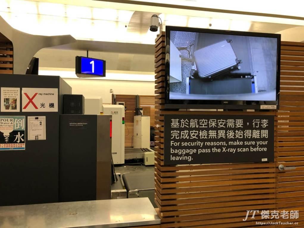 行李拖運及檢查,要等自己的行李通過沒問題,才能走喔!(台灣的飛安比國際化的香港嚴格。)