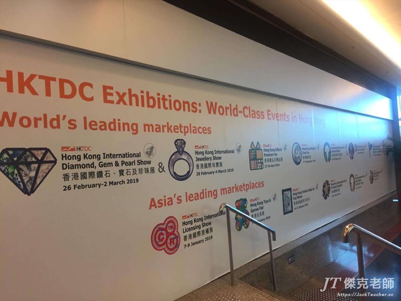 微型創業考察團-香港貿發局年度展覽表