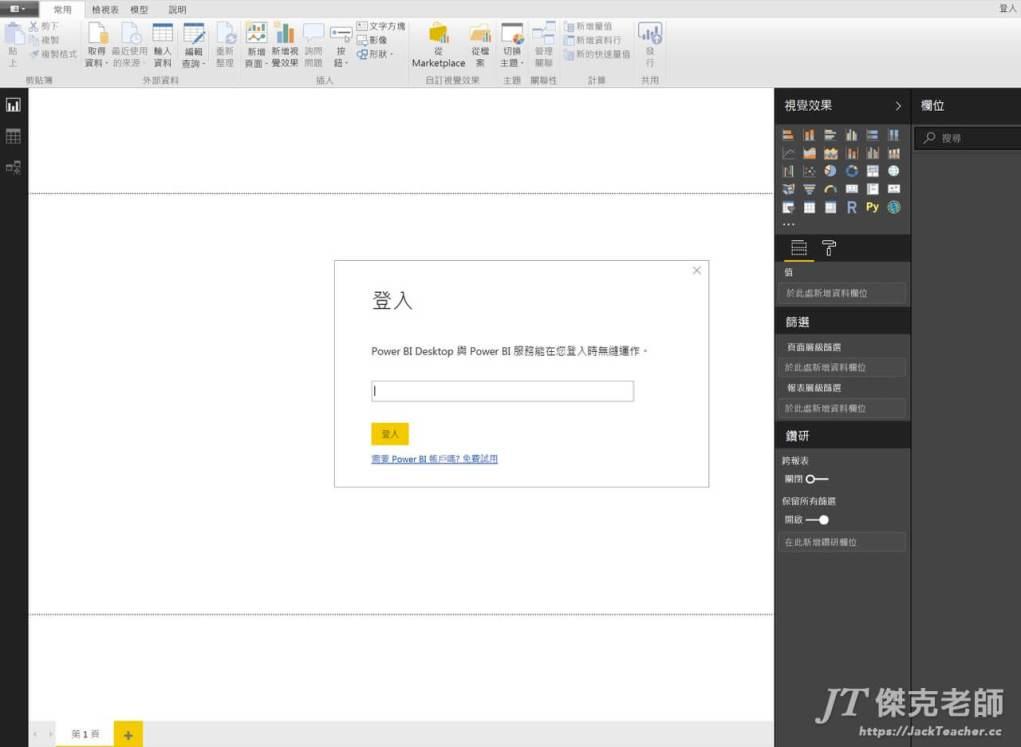 Power BI Desktop輸入登入帳號