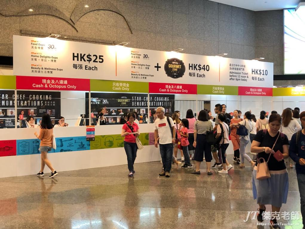 hk food expo day2 130