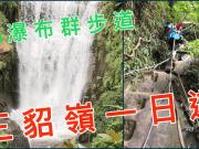 三貂嶺瀑布步道一日遊