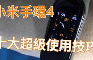 小米手環4,使用技巧