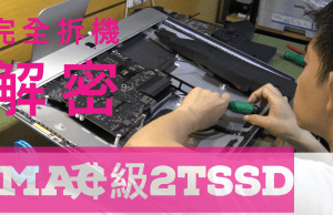 imac拆機升級SSD