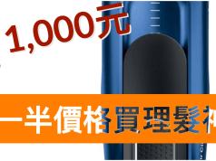 百靈BRAUN HC5030,用1000元,爽買自助理髮造型神器