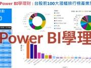 用power bi學理財課程