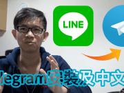 Telegram中文化教學