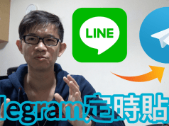 Telegram教學6