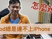 airpod連不上iphone