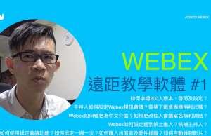 Cisco webex教學