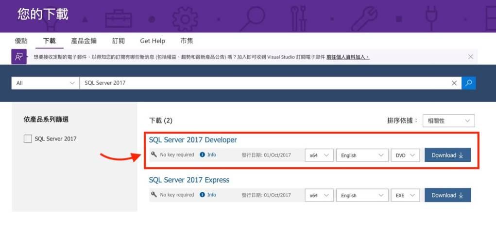 SQL Server 2017 Developer 是功能完整的免費版本,授權用於非生產環境內的開發與測試資料庫。