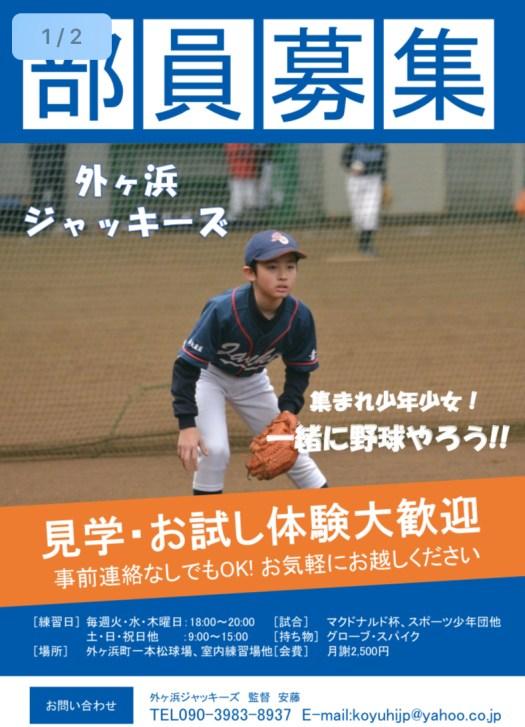 記号, 選手, 男, ボール が含まれている画像  自動的に生成された説明