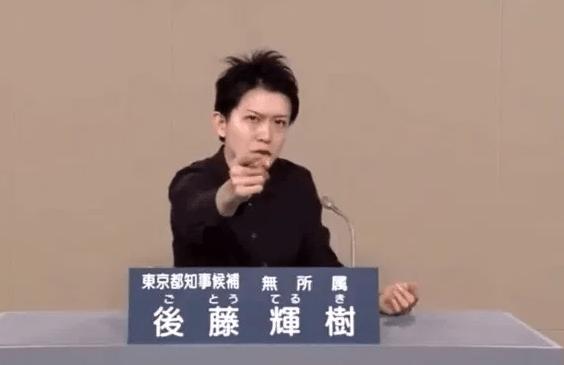 後藤輝樹が東京都知事に立候補しているけど、何者で年収や経歴は?