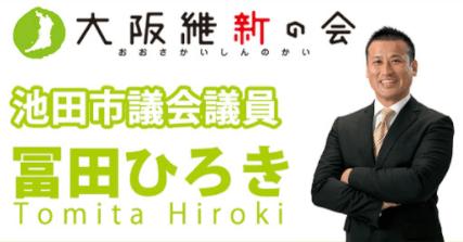 (反応)冨田裕樹市長の世間の評価?プロフィールや経歴?