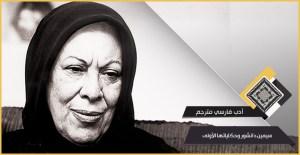 أدب فارسي مترجم: سيمين دانشور وحكاياتها الأولى