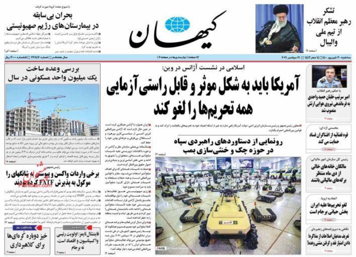 مانشيت إيران: بين التفاؤل والقلق.. ترقب لتشكيلة فريق التفاوض النووي 1