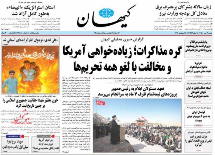 مانشيت إيران: ما الذي دفع الرياض نحو الحوار مع طهران؟ 5