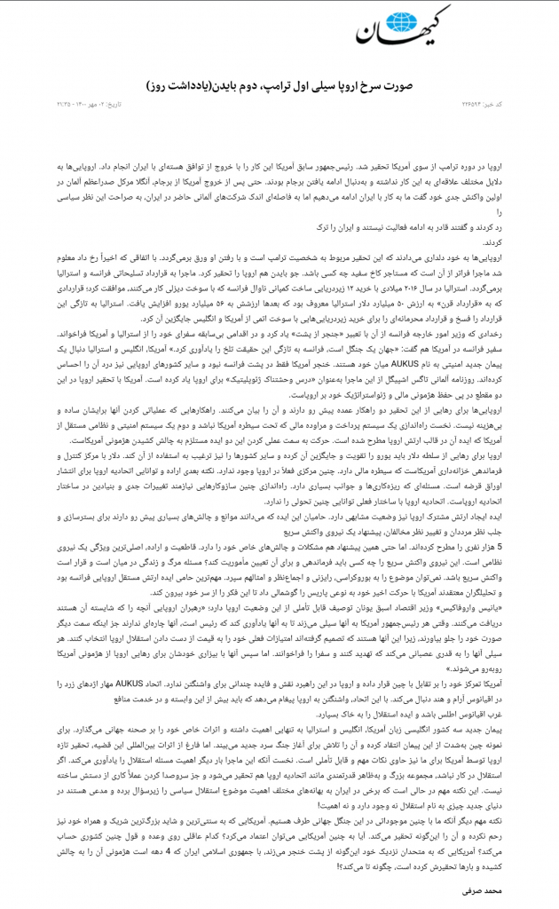 مانشيت إيران: ما الذي دفع الرياض نحو الحوار مع طهران؟ 9