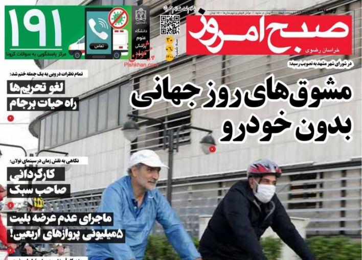 مانشيت إيران: بين التفاؤل والقلق.. ترقب لتشكيلة فريق التفاوض النووي 7
