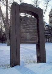 Recognition Sign at Assiniboine Park